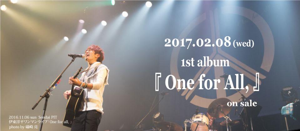 2016年11月6日(日)伊藤洋平 ワンマンライブ「One for all,」開催