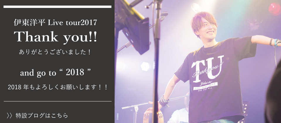 2017年5月Yohei ito Live Tour 「One for all,」開催