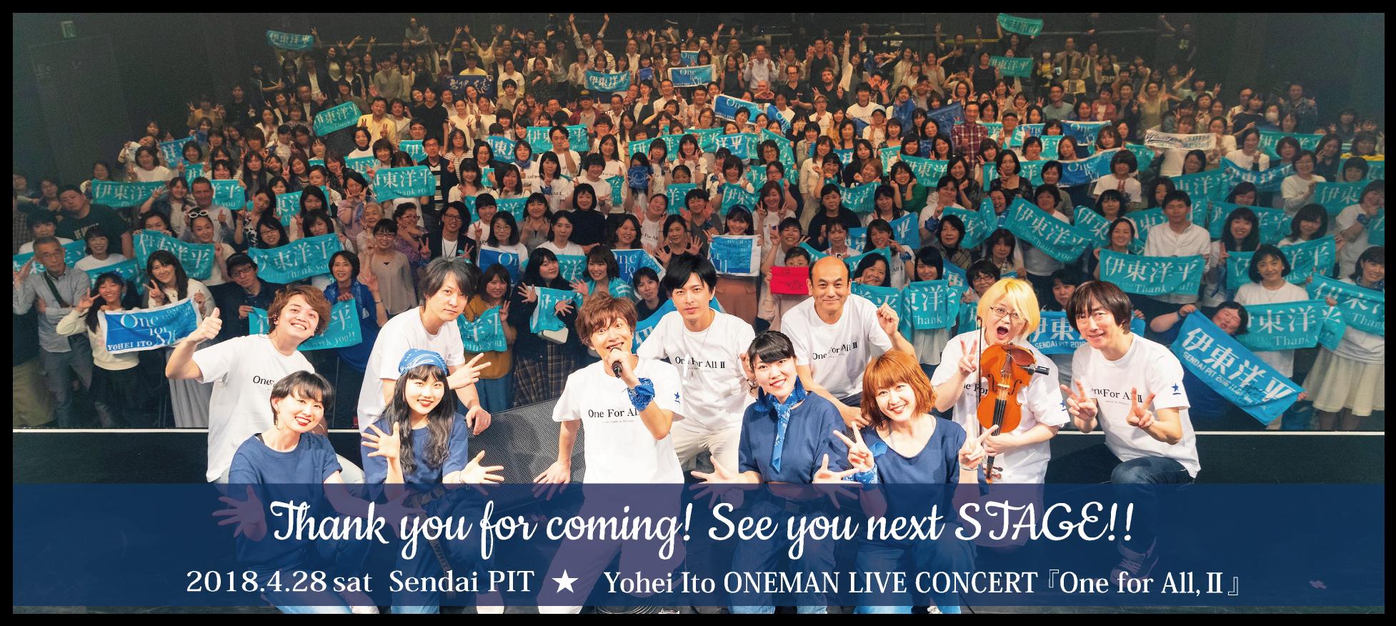 2017年5月Yohei ito Live Tour 「One for all,」開催