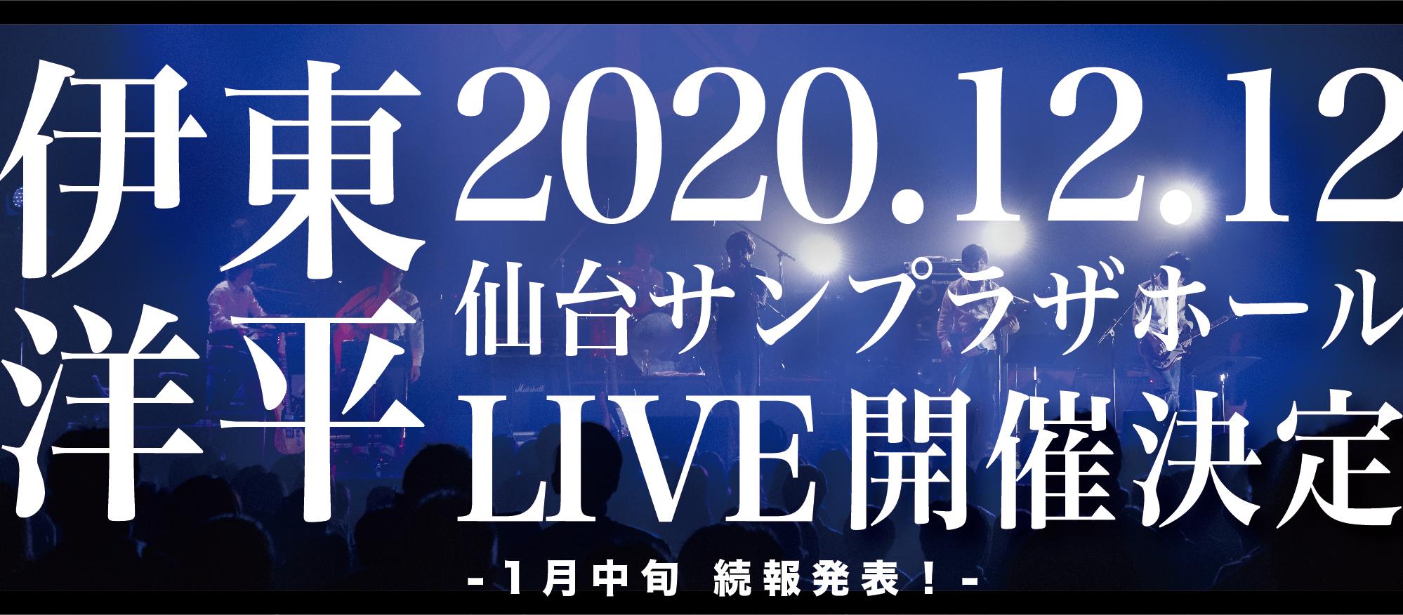 伊東洋平2020ライブ決定