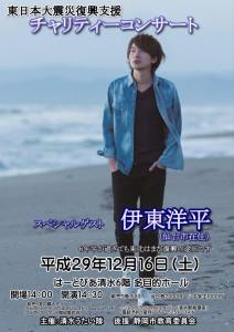 charity_shizuoka