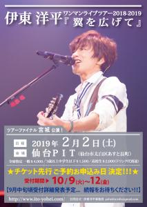oneman_miyagi_senkou