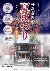 yanagimachi01