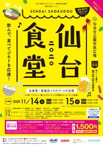 sendai_syokudo_a4_omote_2